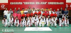 天津青少年文体互动交流展示活动在全民健身活动中心举行