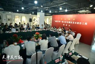 视频:画说天津-重大历史题材美术创作工程座谈会