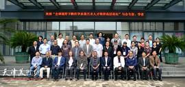 全球视野下的汉字水墨艺术人才培养高层论坛在天津师范大学举行