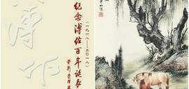 纪念溥佐百年诞辰书画展作品欣赏