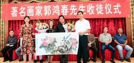 著名画家郭鸿春再收新徒李永春 传授传统国画艺术