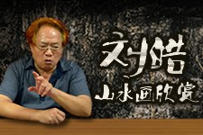 组图:刘皓的传统山水世界