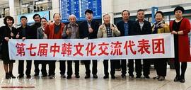 水墨意象书华章 第七届韩中文化交流展在韩国仁川举行