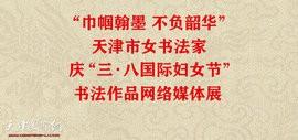 """""""巾帼翰墨不负韶华""""天津市女书法家庆""""三·八国际妇女节""""书法作品网络展播"""