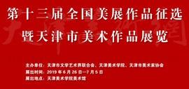 第十三届全国美展作品征选暨天津市美术作品展览征稿启事