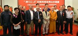高清图:纪振民、姬俊尧山水画展在朱屺瞻艺术馆隆重开幕