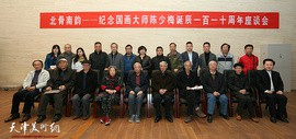 北骨南韵——纪念国画大师陈少梅诞辰110周年座谈会在天津美术馆举行