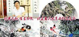 高清图:图其天趣 生意勃然——谈王惠民大景山野花鸟画