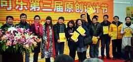 """高清图:""""怡泉+C""""可口可乐第三届原创设计节颁奖典礼"""
