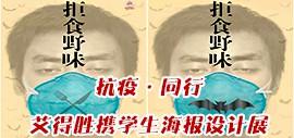 抗疫·同行——天津美院教授艾得胜携学生海报设计展