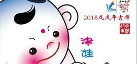 津娃讲述天津故事-2018戊戌年台历欣赏