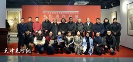 2017天津画院青创中心中国画作品展在天津画院青创美术馆开幕