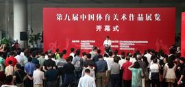第九届中国体育美术作品展览在天津美术馆开幕