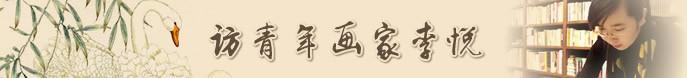 青年画家李悦做客天津美术网访谈
