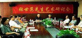 高清图:纪念张世范先生逝世周年艺术研讨会在津举行
