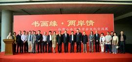 高清图:书画缘·两岸情—台湾山水艺术学会文化交流展在天津美术馆开幕