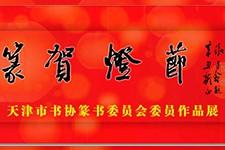篆贺灯节——天津市书法家协会篆书委员会委员作品展