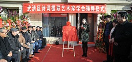 JBO体育市武清区诗词楹联艺术家学会揭牌 张文华任学会会长