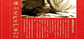 以绘画守护心灵家园——爱新觉罗·溥佐艺术馆将在青岛开馆