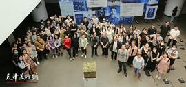 融通·延展丨天津美术学院2021届毕业生作品展第三场开幕