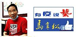 《中国近现代名家画集——马寒松》由天津人民美术出版社出版发行
