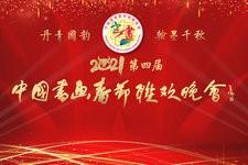 2021第四届中国书画春晚天津分会场书画名家作品展