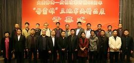 """庆祝改革开放40周年——""""静霸雄""""三地书画精品展在萨马兰奇纪念馆开幕"""