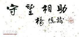 """守望相助——天津市美协人物画家抗""""疫""""作品网络展播"""