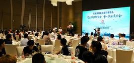 天津市黄金珠宝行业协会宝玉石文化分会会员大会举行
