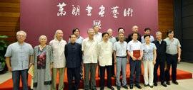 高清图:萧朗百年诞辰书画艺术展在国家博物馆开幕