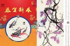 刘国胜、窦宝铁农历己亥年2019年挂历欣赏