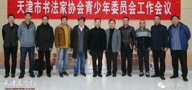 天津市书法家协会青少年委员会工作会议召开