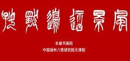 """长城书画院与扬州八怪天津院共同举办""""风景这边独好""""网络展以""""艺""""战疫"""