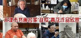 """以瓷寄情——霍春阳、贾广健、尹沧海等书画名家创作青花""""战疫""""主题作品"""
