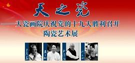 天之瓷—天瓷画院陶瓷艺术展将在天津美术馆开幕