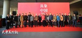 """写实油画的视觉盛宴 """"具象中国-写实油画27位名家年展""""在天津美术馆开展"""