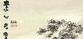 素心若雪——肖培金农历己亥年2019年台历欣赏