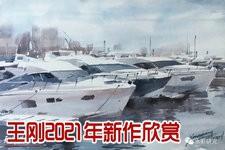 牛年大吉 | 天津著名画家王刚2021年新作欣赏