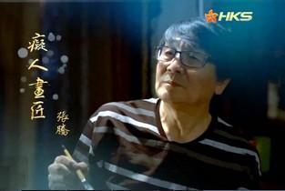 视频:虔诚耕耘画坛数十载,痴人画匠张胜