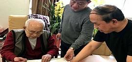百岁美术教育家、书画家孙其峰先生为中国书画杂志创刊十五周年题写贺辞