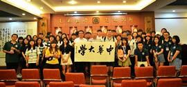 台湾中华大学师生莅临中国楹联博物馆参观交流