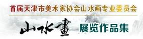 首届天津美协山水画专业委员会山水画展