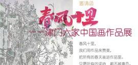 """""""春风十里""""津门六家中国画作品展将于3月30日在新世纪画廊开幕"""