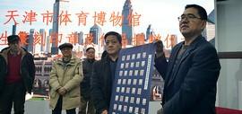"""著名书法篆刻家赵光向天津市体育博物馆捐赠43方""""伦敦奥运会中国金牌印"""""""