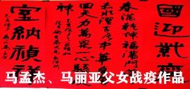 中华自有回天力 万众一心驱疫神——马孟杰、马丽亚父女战疫作品欣赏