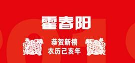 恭贺新禧·农历己亥年 中国当代名家书画珍赏——霍春阳