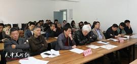 静海区召开美术界动员大会 积极备战第十三届全国美展