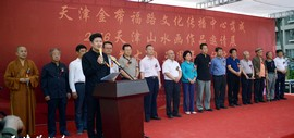高清图:天津金带福路文化传播中心落成 首办山水画邀请展