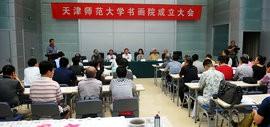 高清图:天津师范大学书画院成立 陈元龙任院长