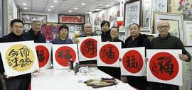著名画家牧野回津省亲造访鹤艺轩 与津门书画名家挥毫泼墨欢度新春